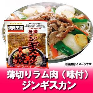 「ジンギスカン」 ジンギスカン 焼肉 ラム肉 加工地 北海道のジンギスカン (ジンギスカン ラム肉)を冷凍で 価格 756円 ジンギスカン ラム肉 味付 バーベキュー肉|pointhonpo
