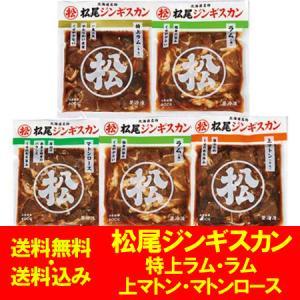 「北海道 ジンギスカンセット 送料無料」松尾ジンギスカン ジンギスカン 5点セット(400g×5パック)|pointhonpo