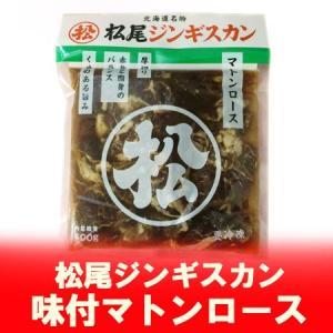 「北海道 松尾ジンギスカン 食品」マトンジンギスカンは甘みも旨みも抜群!肉も食べ応え十分! マトンロース ジンギスカン 約400g pointhonpo