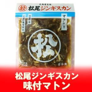 「北海道 松尾ジンギスカン」マトンジンギスカンは甘みも旨みも抜群!肉も食べ応え十分! マトン ジンギスカン 約400g(味付 マトン)|pointhonpo