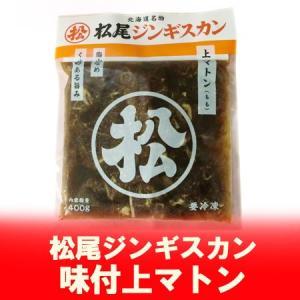 「北海道 松尾ジンギスカン」マトンジンギスカンは甘みも旨みも抜群!肉も食べ応え十分! マトン ジンギスカン 約400g(味付 上マトン)|pointhonpo