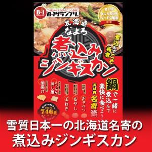 「北海道 煮込み鍋 ジンギスカン」なよろ 煮込みジンギスカン たれつき 746 g 当店通常価格 980 円|pointhonpo