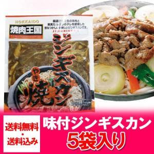 「ジンギスカン ラム肉 送料無料」 ジンギスカン (約320g×5パック) 価格 3980円「冷凍ラム肉」|pointhonpo