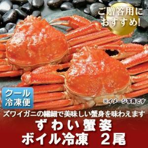 ズワイガニ 姿 ズワイガニ ボイル 冷凍 ずわい蟹 2尾 で1kg(1000 g)  「ズワイガニ ギフト 贈答用」 価格 5000 円 ズワイガニ 姿・2尾を北海道から|pointhonpo