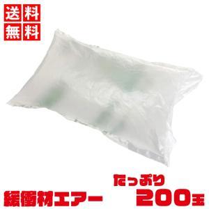 エアー クッション 緩衝材 お徳用 200玉入 割れ防止 梱包 すきま プチプチ