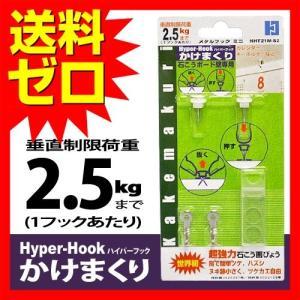 ハイパーフック かけまくり メタルフック WT HHT23M-S2 サイズ:幅1×奥行1.5×高さ3.5cm ハイパーピン ピン メタルフックS フック 石膏ボード 石こうボード|pointshoukadou