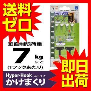 ハイパーフック かけまくり メタルフック ミニ HHT21M-S2 サイズ:幅1×奥行1.5×高さ2.5cm ハイパーピン ピン メタルフックS フック 石膏ボード 石こうボード|pointshoukadou