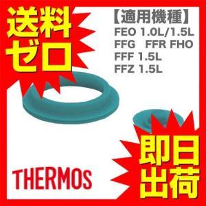 サーモス FEOパッキンセット ( L ) FEO / FFG / FFR / FHO / FFF / FFZ シリーズ用 真空断熱スポーツボトル用 水筒パッキン パッキン THERMOS B-003810|pointshoukadou