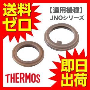 サーモス パッキンセット JNO シリーズ用 真空断熱ケータイマグ 水筒パッキン パッキン THERMOS B-004780|pointshoukadou