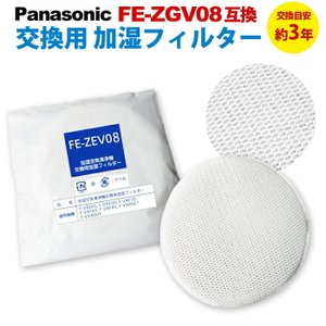 パナソニック 互換 加湿フィルター FE-ZGV08 加湿器 空気清浄機 交換用 互換品 非純正 フィルター FEZGV08|pointshoukadou