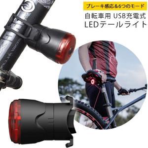 自転車 LED テールライト USB充電式 取り付け シートポスト サドル 取り付け UberEats ウーバーイーツ 配達 ライト ランプ テールランプ 安全|pointshoukadou