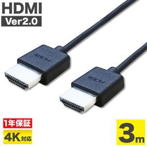 hdmiケーブル 3m Ver2.0 ハイスピード ブラック 極細 スリム PS4 3D 4K HDMI ケーブル ハイスペック 1年保証 イーサネット 業務用 リンク機能 ARC HDR HEC UL.YN|pointshoukadou