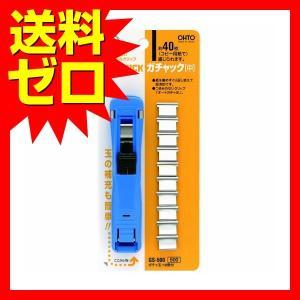 オート クリップ ガチャック中 青 GS-500アオ 人気商品  商品は1点 (本) の価格になりま...