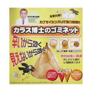 ミツギロン カラス博士のゴミネット EG-40の関連商品3