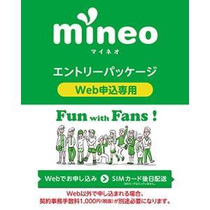 ■商品名:KM101 ケイ・オプティコム mineoエントリーパッケージ  mineoエントリーパッ...