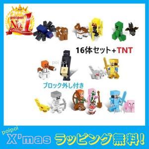 マインクラフト ミニフィグ16体+TNTセット レゴ互換 ブロック LEGO マイクラ風 おもちゃ ...
