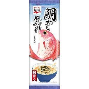 鯛だしの旨味に、ゴマのアクセントが効いた上品な味わいのお茶づけです。 鯛風フレーク、ブブあられ、海苔...