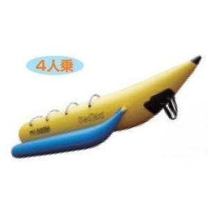 プロバナナ 4人乗り バナナボート SEDIAC poipu
