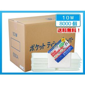 【国産】ポケットティッシュ  8000個 10W  販促用 広告用 ノベルティ用  無地  500個...