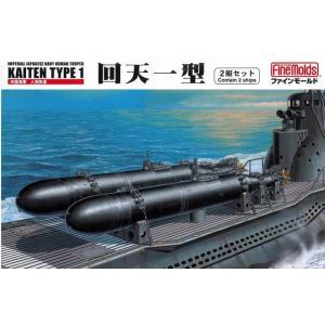 【発売元】 ファインモールド  【商品説明】 搭乗員が魚雷の目となり敵艦への体当たり攻撃を敢行する人...