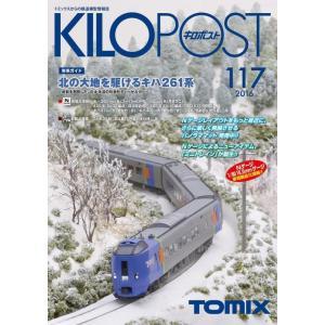 トミックス(TOMIX) 7672 キロポスト 117号