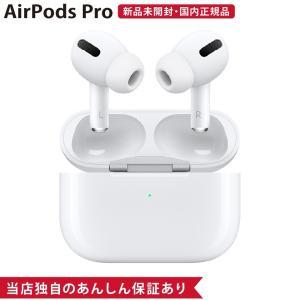 AirPods Pro エアポッズプロ MWP22J/A[MWP22JA] フルワイヤレスブルートゥ...