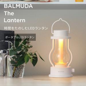 バルミューダ ザ ランタン BALMUDA The Lantern LED 充電 L02A-WH[L...