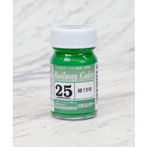 【発売元】 グリーンマックス  【商品説明】 緑15号の、18mlビン入りタイプの鉄道カラーです。薄...