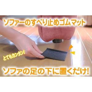 H-45-B ソファーのすべり止めゴムマット(4枚)の関連商品2