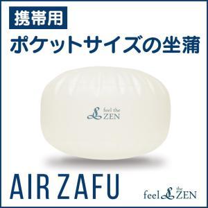 コンパクトで持ち運び便利な座禅座布団  送料無料 ざふ 座蒲 坐蒲 Air ZAFU