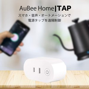 AuBee TAP Wi-Fiスマート電源タップ 各種スマートスピーカー対応 遠隔操作でAc電源の操作 PSE認定|polaroidshop|02