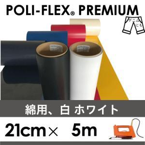 綿向け 白 ホワイト 熱転写 アイロンシート ラバーシート「ポリフレックス プレミアム」[21cm×5m401] poli-tape