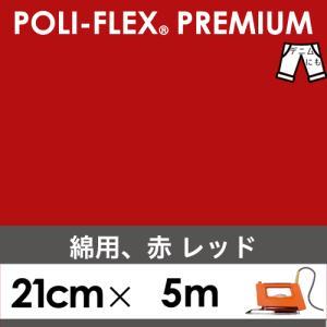 綿向け 赤 レッド 熱転写 アイロンシート ラバーシート「ポリフレックス プレミアム」[21cm×5m408]|poli-tape