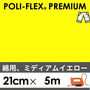 綿向け ミディアムイエロー 熱転写 アイロンシート ラバーシート「ポリフレックス プレミアム」[21cm×5m418]|poli-tape