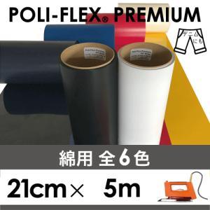 アイロン転写用 ラバーシート プロ仕様 ポリ・フレックス プレミアム  21cm×5m6色|poli-tape