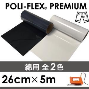 カッティング用 熱転写 アイロンシート ラバーシート ポリ・フレックス プレミアム  26cm×5m白黒2色 poli-tape