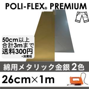 カッティング用 熱転写 アイロンシート ラバーシート ポリ・フレックス プレミアム メタリック 26cm×5m 金銀2色 poli-tape