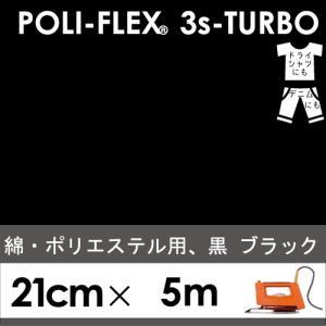 ポリエステル 黒 ブラック 熱転写 アイロンシート ラバーシート「ポリフレックス スリーエスターボ」[21cm×5m4902]|poli-tape