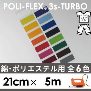 アイロン転写用 低温・時短 ラバーシート ポリ・フレックス スリーエス・ターボ 21cm×5m6色|poli-tape