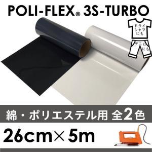 カッティング用 熱転写 アイロンシート ラバーシート ポリ・フレックス スリーエス・ターボ 26cm×5m白黒2色 poli-tape