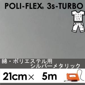 ポリエステル メタリック 銀 シルバー 熱転写 アイロンシート ラバーシート「ポリフレックス スリーエスターボ」[21cm×5m4930]|poli-tape