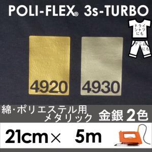 アイロン転写用 低温・時短 ラバーシート ポリ・フレックス スリーエス・ターボ メタリック 21cm×5m金銀2色|poli-tape
