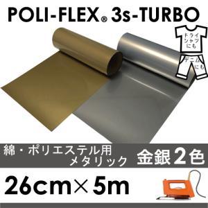 カッティング用 熱転写 アイロンシート ラバーシート ポリ・フレックス スリーエス・ターボ メタリック 26cm×5m金銀2色 poli-tape