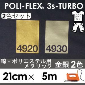 [1300円お得 2色セット]アイロン転写用 ラバーシート 低温・時短 ポリ・フレックス スリーエス・ターボ  メタリック 21cm×5m|poli-tape