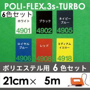 [5,400円お得 6色セット]アイロン転写用 ラバーシート 低温・時短 ポリ・フレックス スリーエス・ターボ  21cm×5m|poli-tape