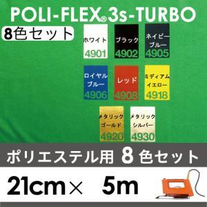 [7,600円お得 8色セット]アイロン転写用 ラバーシート 低温・時短 ポリ・フレックス スリーエス・ターボ  21cm×5m|poli-tape