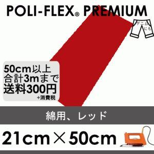 綿向け 赤 レッド 熱転写 アイロンシート ラバーシート「ポリフレックス プレミアム」[21cm×50cm408]|poli-tape