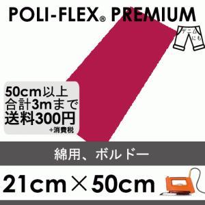 綿向け ボルドー 熱転写 アイロンシート ラバーシート「ポリフレックス プレミアム」[21cm×50cm409]|poli-tape