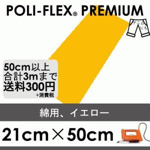 綿向け 黄色 イエロー 熱転写 アイロンシート ラバーシート「ポリフレックス プレミアム」[21cm×50cm410]|poli-tape