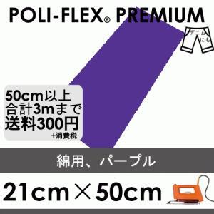 綿向け 紫色 パープル 熱転写 アイロンシート ラバーシート「ポリフレックス プレミアム」[21cm×50cm414] poli-tape